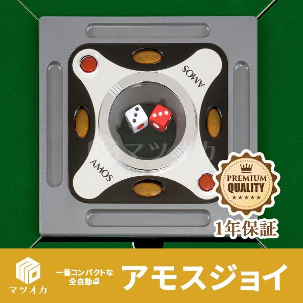 全自動麻雀卓アモスジョイ 事前決済限定 送料無料|mahjong|04