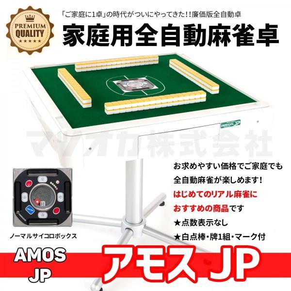 全自動麻雀卓アモスJP 事前決済限定 送料無料|mahjong