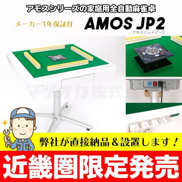 銀行振込決済限定 予約受付 全自動麻雀卓アモスJP2 点数表示無|mahjong