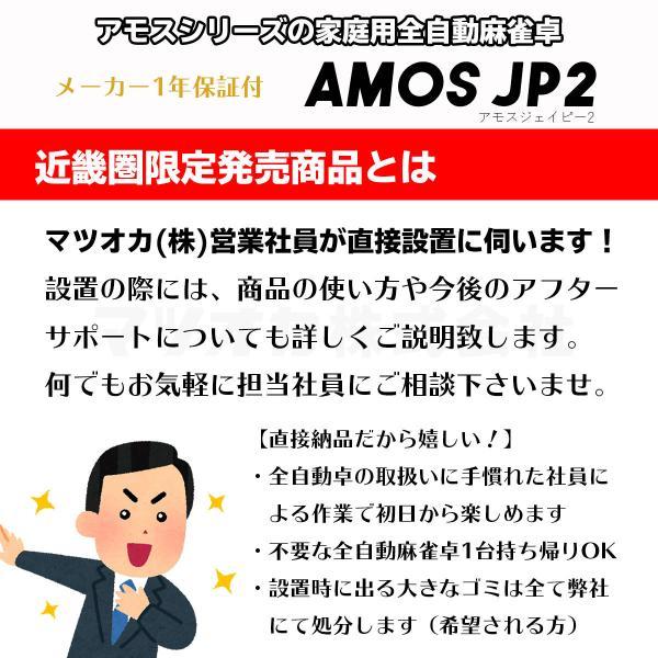 銀行振込決済限定 予約受付 全自動麻雀卓アモスJP2 点数表示無|mahjong|02