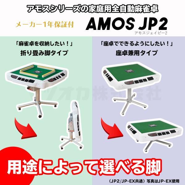 銀行振込決済限定 予約受付 全自動麻雀卓アモスJP2 点数表示無|mahjong|04