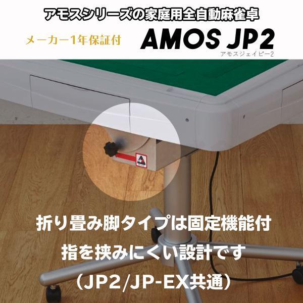銀行振込決済限定 予約受付 全自動麻雀卓アモスJP2 点数表示無|mahjong|05