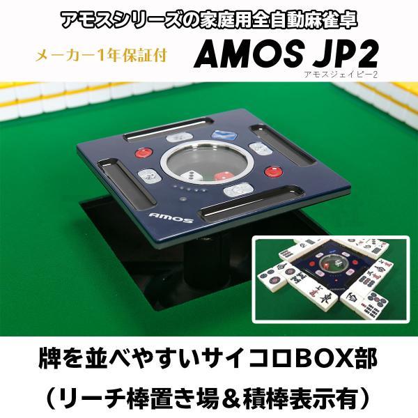 銀行振込決済限定 予約受付 全自動麻雀卓アモスJP2 点数表示無|mahjong|06