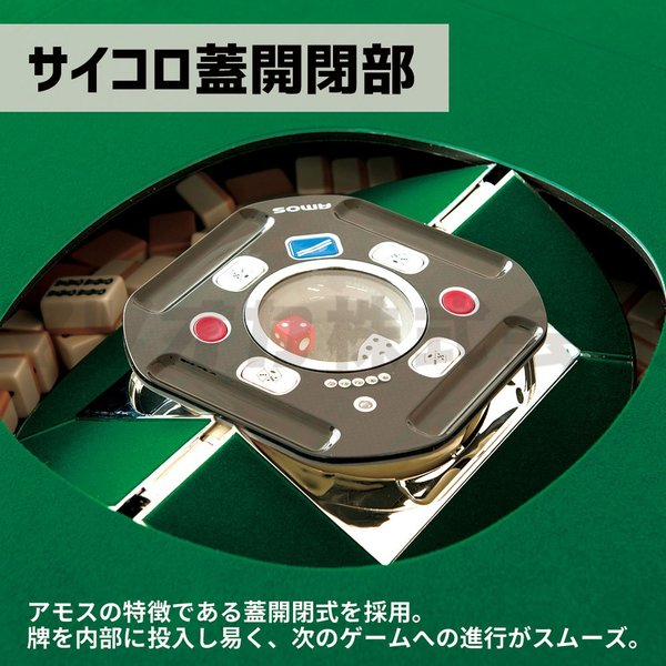 全自動麻雀卓アモスJP 事前決済限定 送料無料|mahjong|02