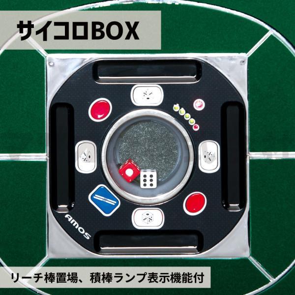 全自動麻雀卓アモスJP 事前決済限定 送料無料|mahjong|03
