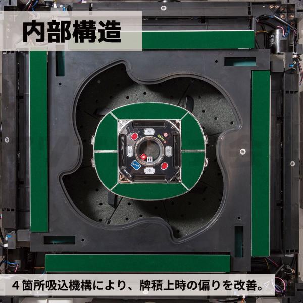 全自動麻雀卓アモスJP 事前決済限定 送料無料|mahjong|04