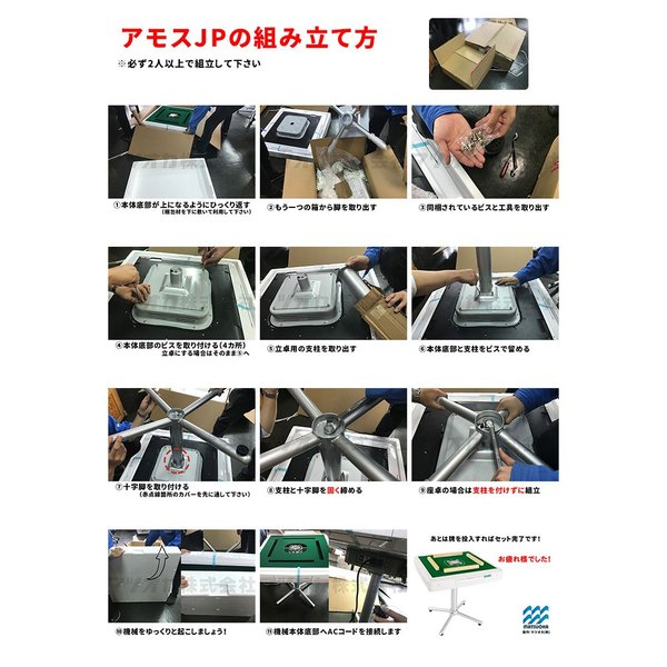 全自動麻雀卓アモスJP 事前決済限定 送料無料|mahjong|07