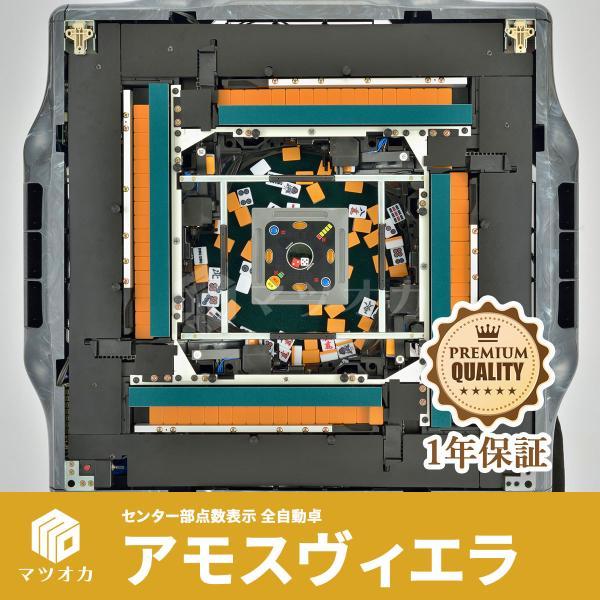 全自動麻雀卓アモスヴィエラ センター点数表示 事前決済限定 送料無料|mahjong|02