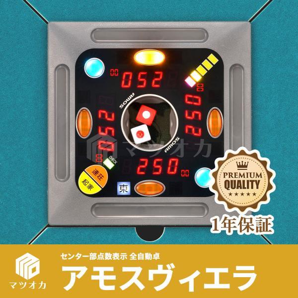 全自動麻雀卓アモスヴィエラ センター点数表示 事前決済限定 送料無料|mahjong|03