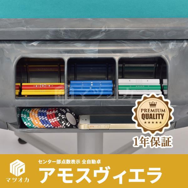 全自動麻雀卓アモスヴィエラ センター点数表示 事前決済限定 送料無料|mahjong|04