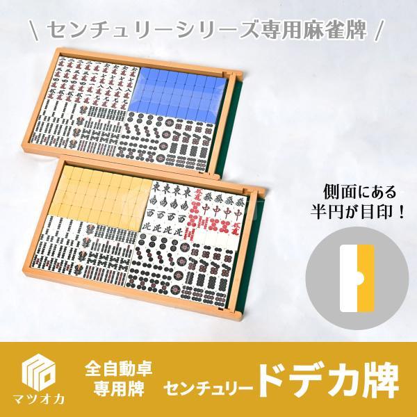 ドデカ牌・センチュリー専用・2面1組 mahjong