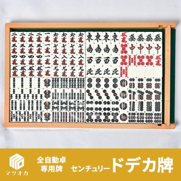 ドデカ牌・センチュリー専用・2面1組 mahjong 02