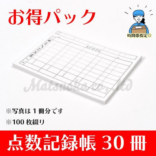 点数記録帳(お買い得30冊パック)・スコアカード・1冊につき100枚綴|mahjong