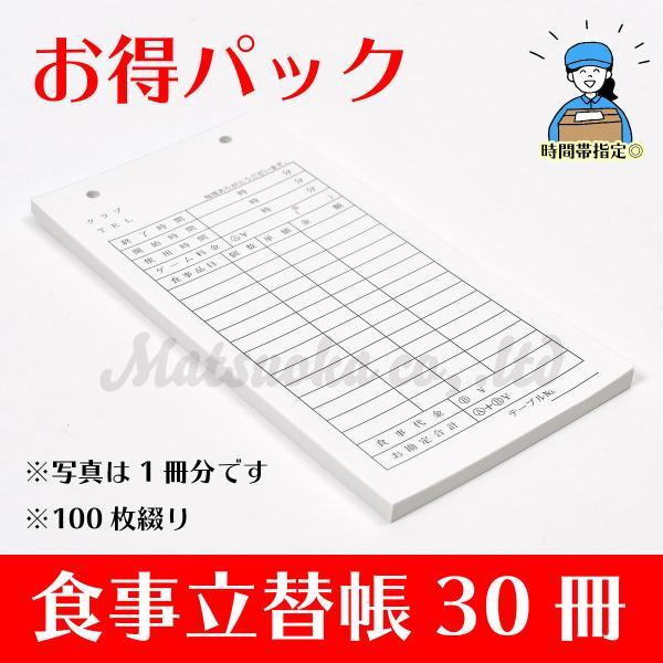 食事立替帳(お買い得30冊パック)・店で使える食事伝票・1冊につき100枚綴|mahjong