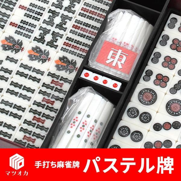 家庭用高級麻雀牌 パステル牌|mahjong|02