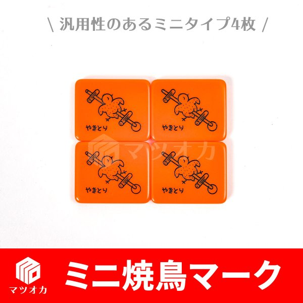 ★ヤキトリマーク(ミニ)4個セット【DM便対象商品】|mahjong