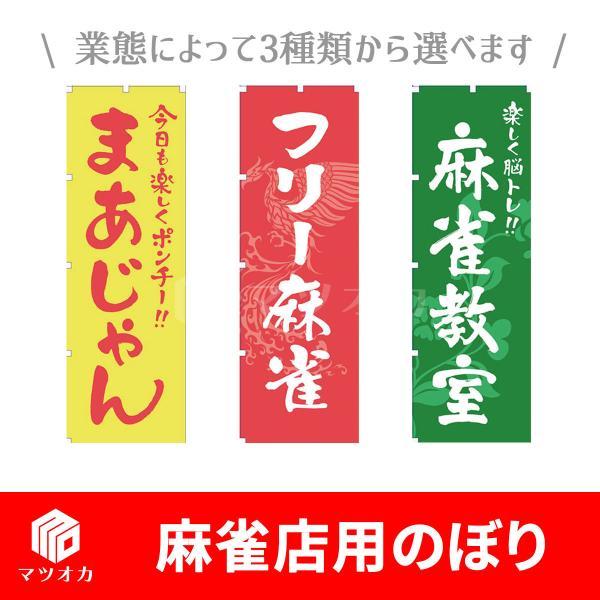のぼり(各種)|mahjong