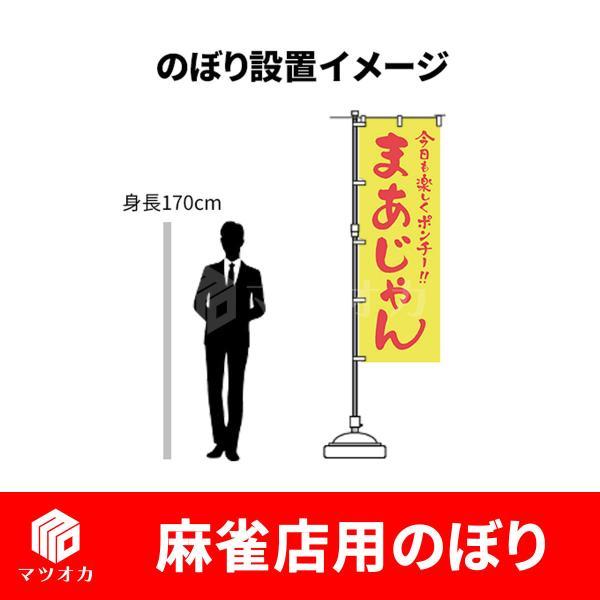 のぼり(各種)|mahjong|02