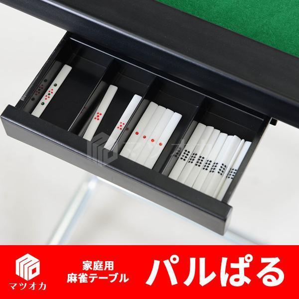 家庭用麻雀卓パルぱる本体/事前決済のみ/配達時間指定不可|mahjong|02