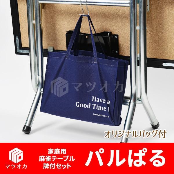 家庭用麻雀卓パルぱる牌付セット/事前決済のみ/配達時間指定不可|mahjong|02