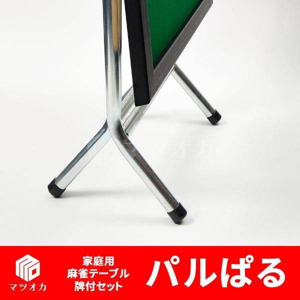 家庭用麻雀卓パルぱる牌付セット/事前決済のみ/配達時間指定不可|mahjong|05