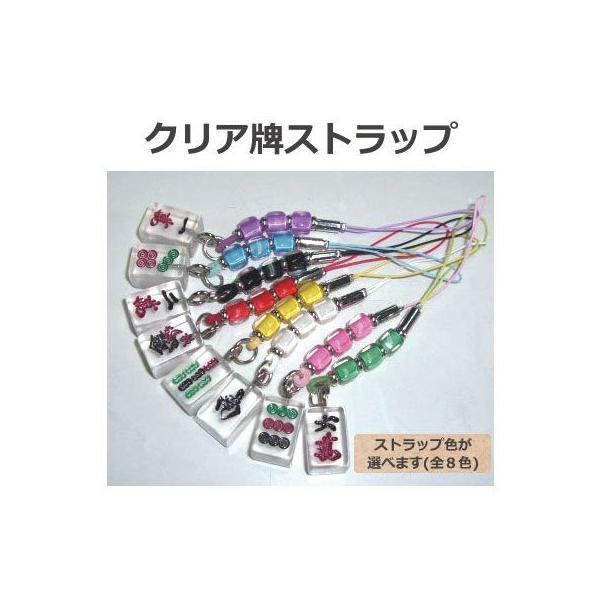 ★クリア牌ストラップ【DM便対象商品】|mahjong