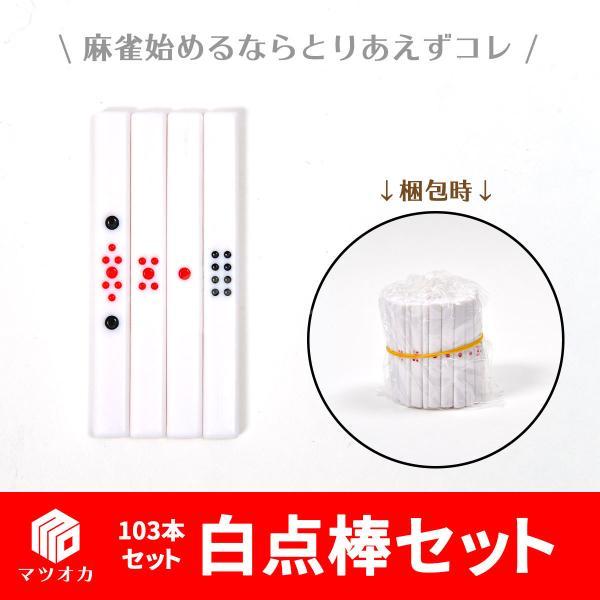 白点棒セット【CP便対象商品】|mahjong