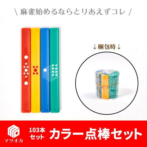 カラー点棒セット【CP便対象商品】|mahjong