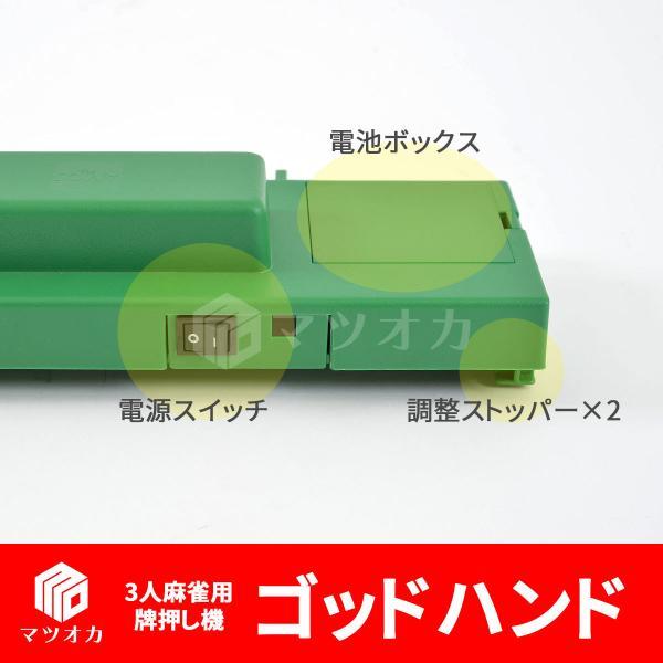 ゴッドハンド2/3人打麻雀用築牌自動押出機|mahjong|02