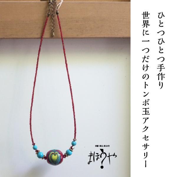 【世界で一つ手作りトンボ玉ネックレス】丸玉ネックレス 赤 ハート 18-74/1点もの[在庫あり]|mahouya