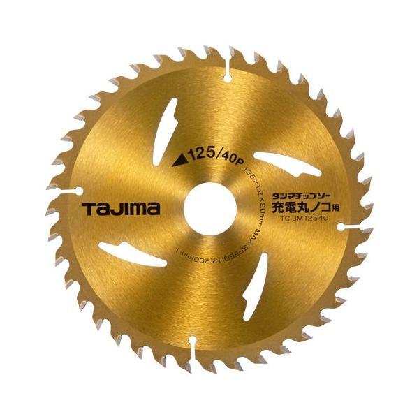 タジマ・チップソー充電丸ノコ用・TC−JM12540