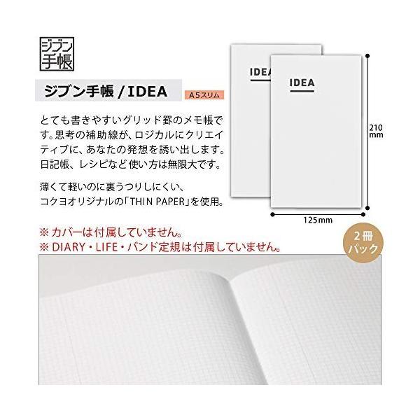 コクヨ ジブン手帳 IDEA 2冊パック ニ-JCA3|mai-store|02