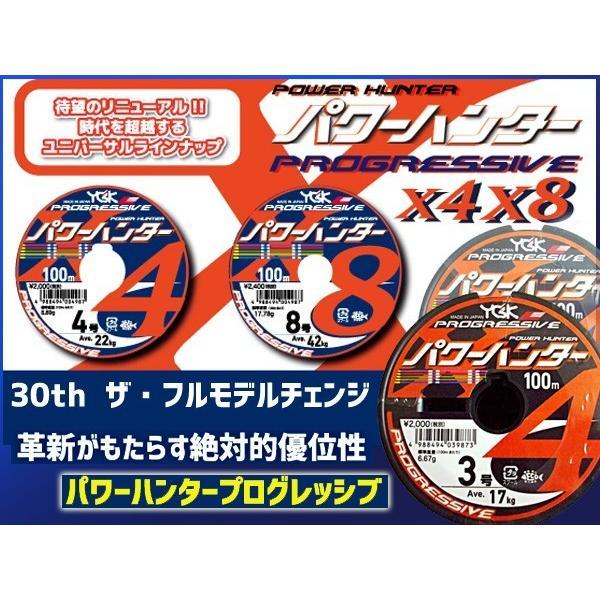 パワーハンター プログレッシブ X8 PEライン 16号 1800m YGK よつあみ  送料無料 日本製