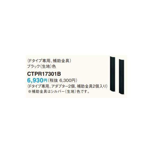 パナソニック CTPR17301B アーキフレームFタイプ専用 取付金具 [凹]
