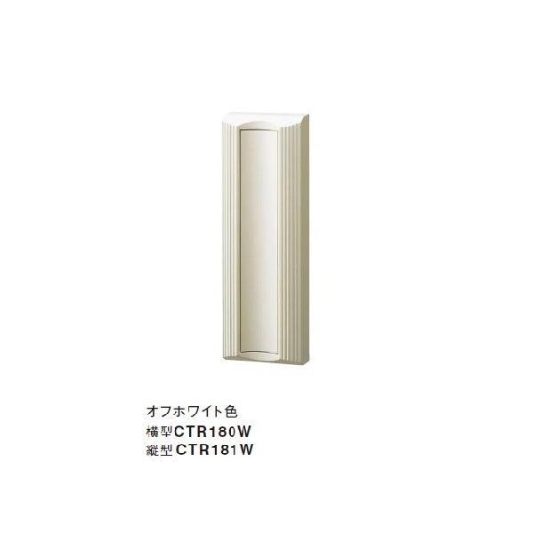 パナソニック サインポスト CTR181W KC型 住宅埋め込み専用 オフホワイト色 縦型 [凹]