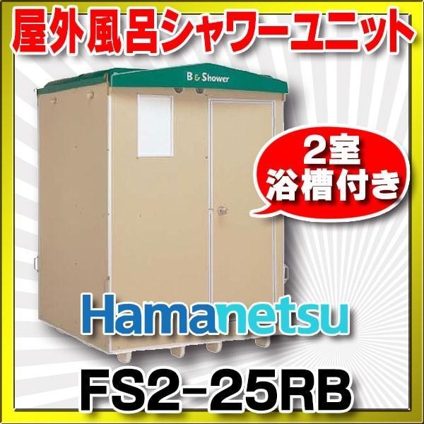 仮設トイレ ハマネツ FS2-25RB 屋外用 FS2シリーズ屋外風呂シャワーユニット 25シリーズ 2室/浴槽付き [♪■※関東送料無料]