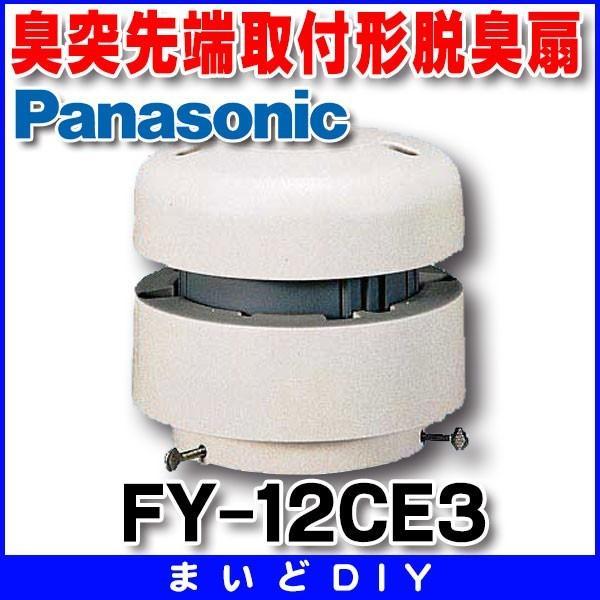 パナソニックFY-12CE3換気扇サニタリー用換気扇トイレ用脱臭扇汲取式トイレ用排気・臭突先端取付形 ◇