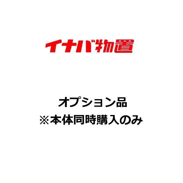 イナバ物置棚支柱セット棚板用KNBH7-7100KMW型オプション  ▲ 本体同時注文のみ