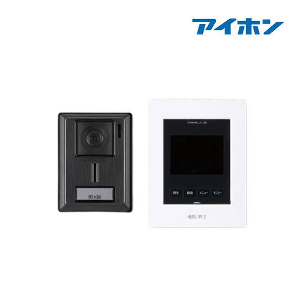 【在庫あり】アイホン JS-12E テレビドアホン 録画機能付 (JQ-12E・JL-12Eの後継品) [☆]