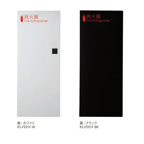 ナスタ KS-FE01F 消火器ボックス 全埋込 693×290×160 [♪▲]