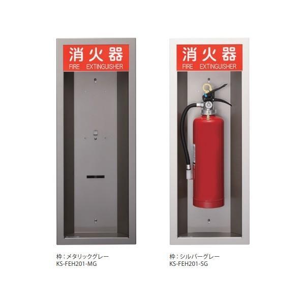 ナスタ KS-FEH201 消火器ボックス 半埋込 796×307×87 受注生産品 [♪▲§]
