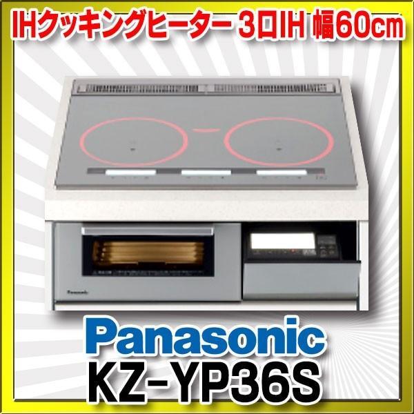 【在庫あり】IHクッキングヒーター パナソニック KZ-YP36S Yシリーズ 3口IH 幅60cm シルバー(KZ-XP36Sの後継機種)[☆2]