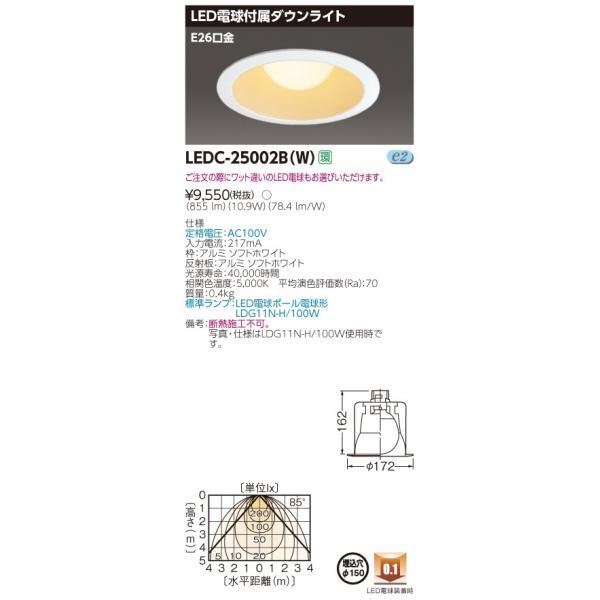 東芝 LEDC-25002B(W)※ランプ別梱包 LED電球付属ダウンライト E26口金 ボール電球形 φ150  ソフトホワイト
