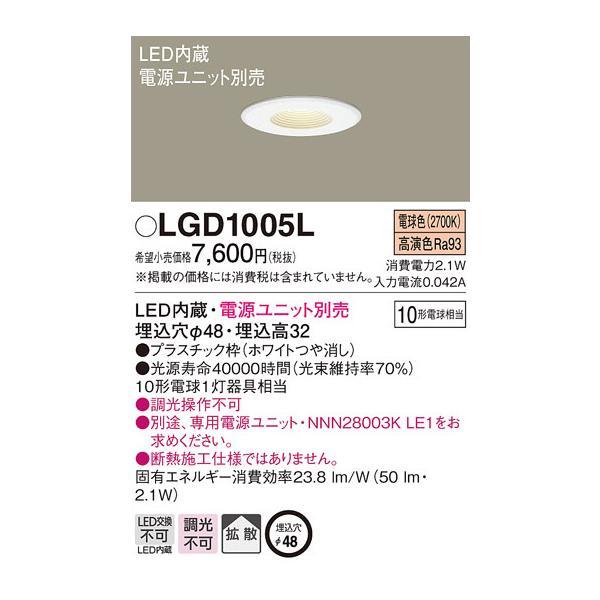 パナソニックLGD1005Lニッチライトダウンライト天井埋込型LED(電球色)拡散タイプ埋込穴φ48ホワイト電源ユニット別売