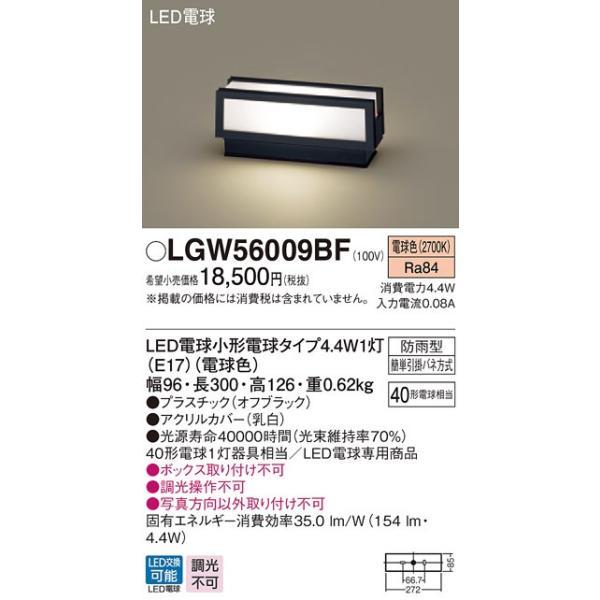 パナソニックLGW56009BF門柱灯据置取付型LED(電球色)防雨型白熱電球40形1灯器具相当オフブラック