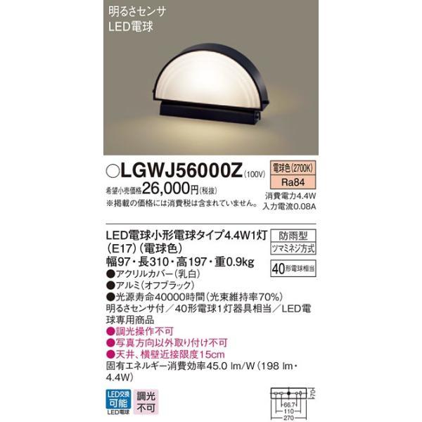 パナソニックLGWJ56000Z門柱灯据置取付型LED(電球色)門柱灯防雨型・明るさセンサ付白熱電球40形1灯器具相当