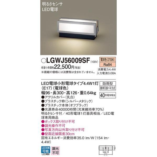 パナソニックLGWJ56009SF門柱灯据置取付型LED(電球色)門柱灯防雨型・明るさセンサ付白熱電球40形1灯器具相当