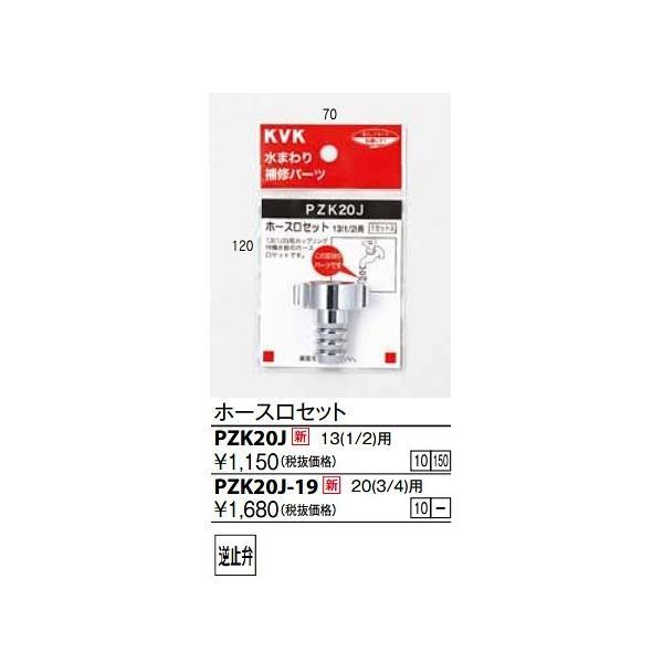 水栓部品 KVK PZK20J-19 ホース口セット20(3/4)