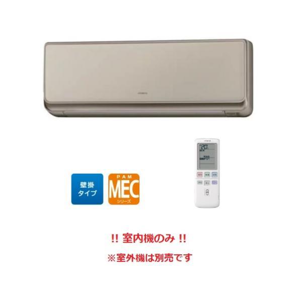 システムマルチ 日立 RAM-E25CS-C 室内ユニット 壁掛タイプ MECシリーズ 8畳程度 単相200V シャインベージュ 室内機のみ  [♪(^^)]