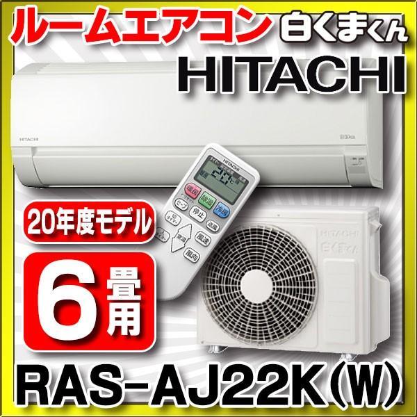 在庫あり ルームエアコン日立RAS-AJ22K(W)壁掛形白くまくんAJシリーズ単相100V15A冷暖房時6畳程度スターホワイ